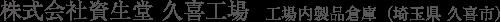 株式会社資生堂 久喜工場 工場内製品倉庫(埼玉県 久喜市)