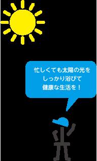 忙しくても太陽の光をしっかり浴びて健康な生活を!