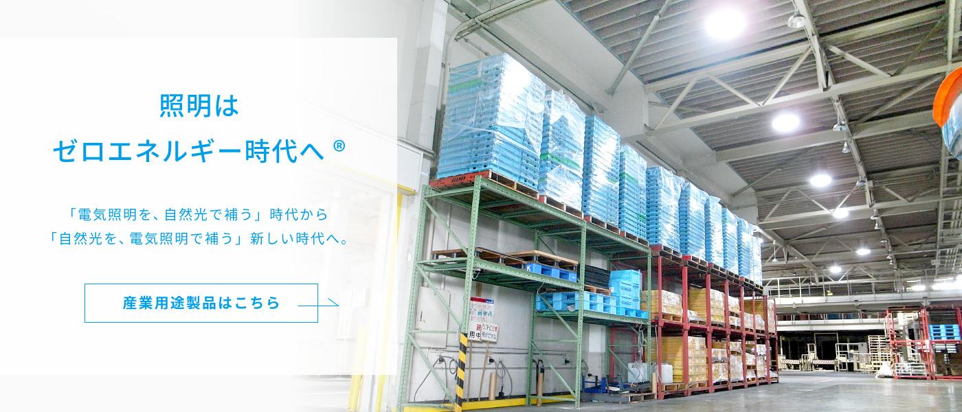 太陽光を照明に使用することで、労働環境改善や作業効率向上へ。