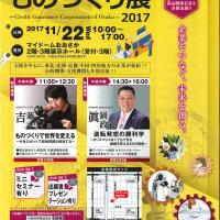 Osaka-Monodukuri2017