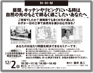 event171202_shizuoka