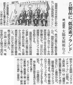 2018.8.23_京都朝刊