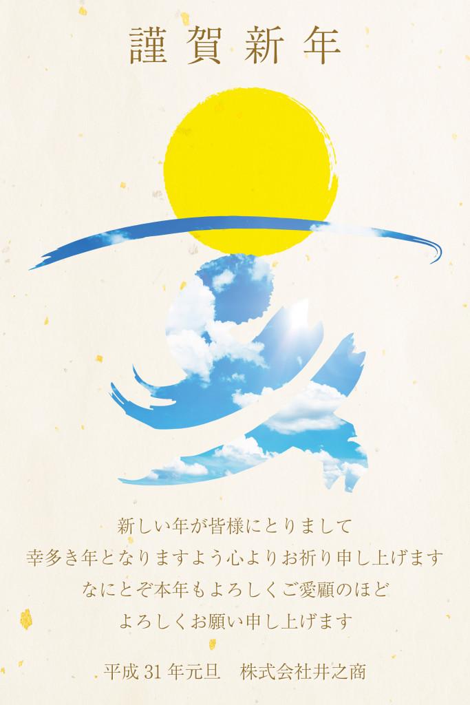 2019年 年賀 太陽光照明システム・スカイライトチューブ