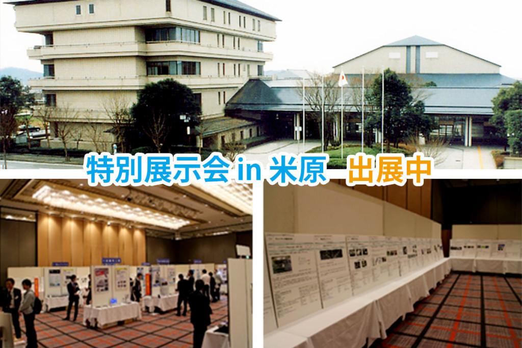 特別展示会 in 米原(滋賀県)出展中 太陽光照明システム・スカイライトチューブ