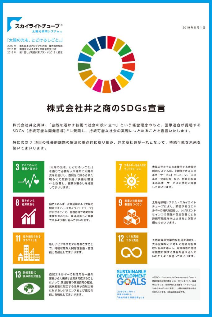 株式会社井之商 SDGs宣言