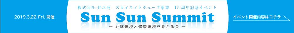 sun sun summit 開催概要ページ