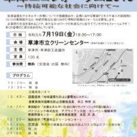 太陽光照明システム・スカイライトチューブ 草津エコフォーラム2019