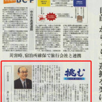 太陽光照明システム・スカイライトチューブ 日刊工業新聞に掲載いただきました