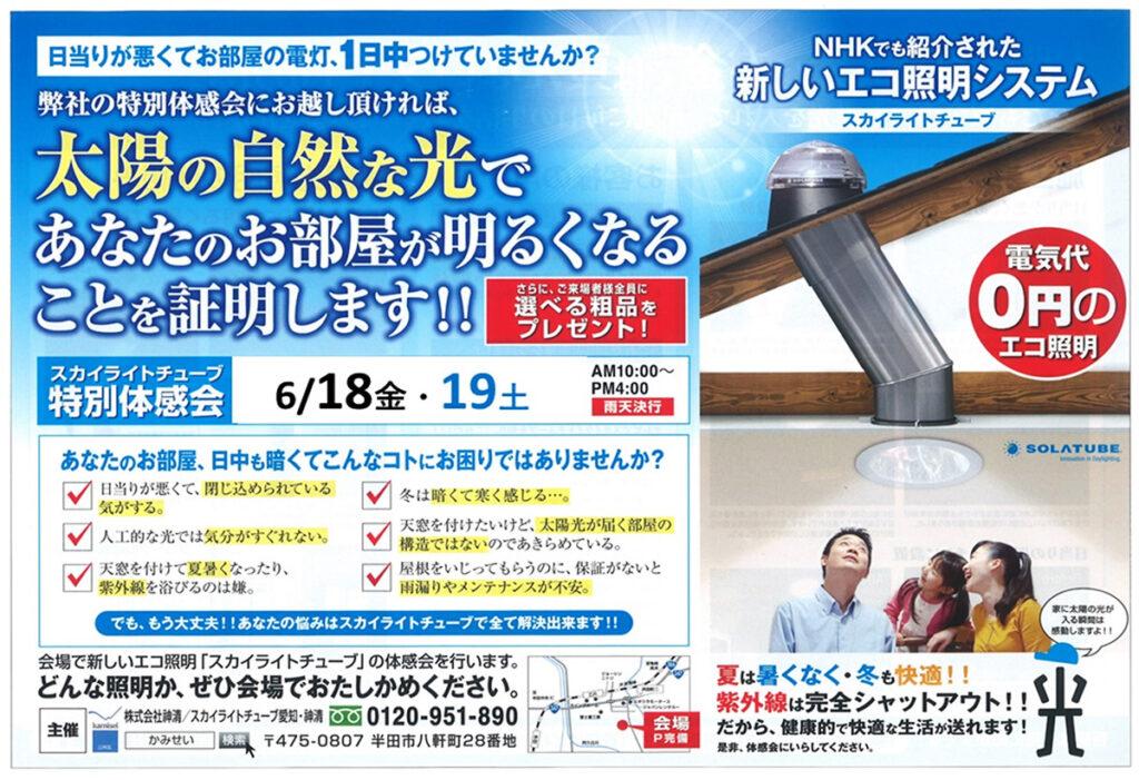 スカイライトチューブ愛知・神清(株式会社神清 様) 梅雨にも負けず、6月スカイライトチューブ特別体感会