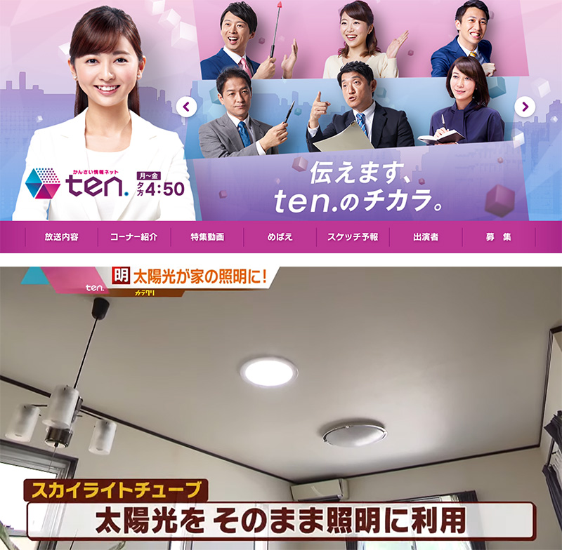 太陽光照明システム・スカイライトチューブがかんさい情報ネットten.(読売テレビ)で紹介いただきました